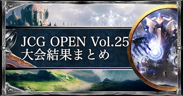 【シャドバ】JCG OPEN9 Vol.25 ローテ大会の結果まとめ【シャドウバース】