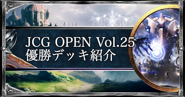 【シャドバ】JCG OPEN9 Vol.25 アンリミ大会の優勝デッキ【シャドウバース】