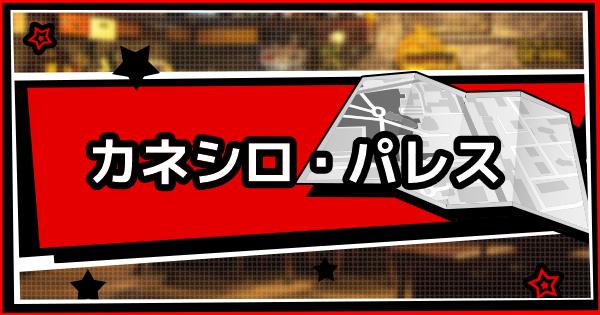 【ペルソナ5】カネシロ・パレス攻略【P5】
