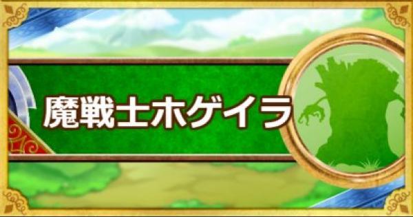 【DQMSL】魔戦士ホゲイラ(S)の評価とおすすめ特技