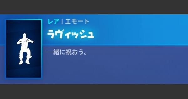 【フォートナイト】エモート「ラヴィッシュ」の情報【FORTNITE】