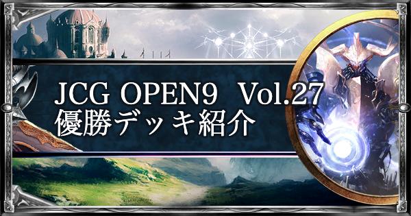 【シャドバ】JCG OPEN9 Vol.27 ローテ大会の優勝デッキ紹介【シャドウバース】
