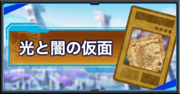 【遊戯王デュエルリンクス】光と闇の仮面の解放条件とドロップスキル/カード