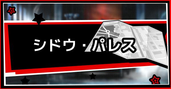 【ペルソナ5】シドウ・パレス攻略【P5】