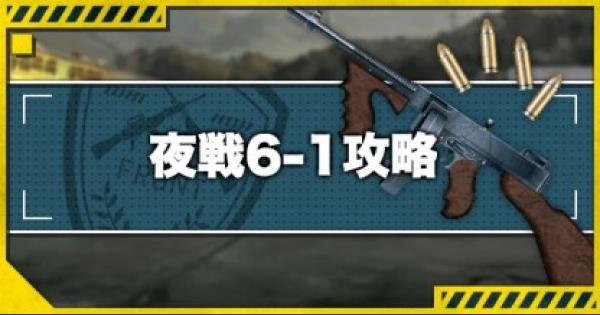 【ドルフロ】夜戦6-1n攻略!おすすめルートとドロップ装備【ドールズフロントライン】