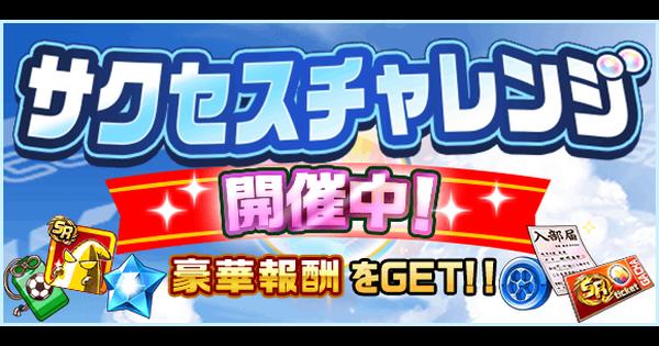 【パワサカ】江ノ島高校サクセスチャレンジ(サクチャレ13)の攻略【パワフルサッカー】