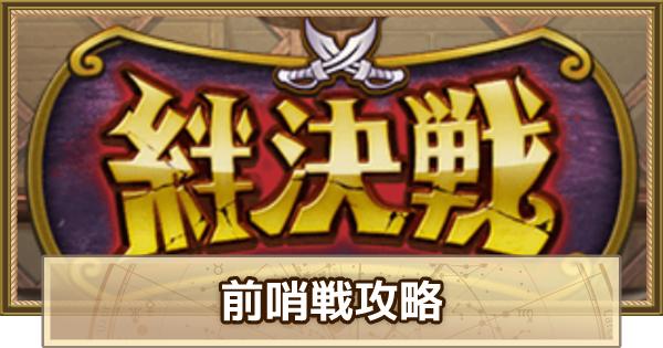 【トレクル】絆決戦 前哨戦vsナミ攻略|エキスパート【ワンピース トレジャークルーズ】