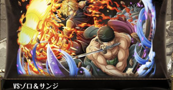 【トレクル】絆決戦vsゾロ&サンジ|マスターLv.3攻略【ワンピース トレジャークルーズ】