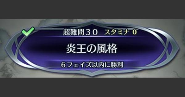 【FEH】クイズマップ(超難問30)「炎王の風格」の攻略手順【FEヒーローズ】
