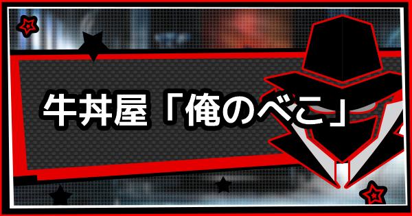 【ペルソナ5】牛丼屋バイトの注文イベントまとめ【P5】