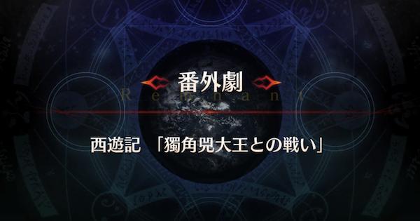 【FGO】セイレム番外劇『西遊記 獨角兕大王との戦い』