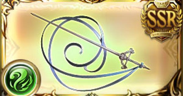 【グラブル】ヴァッサーシュパイアーの評価/追加スキル クリュ英雄武器【グランブルーファンタジー】