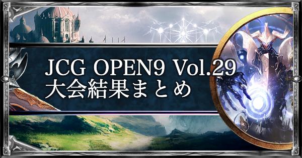 【シャドバ】JCG OPEN9 Vol.29 ローテ大会の結果まとめ【シャドウバース】