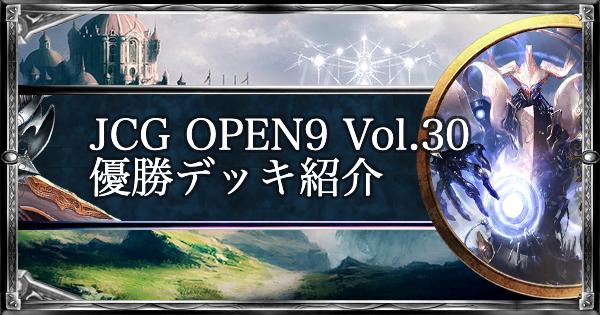 【シャドバ】JCG OPEN9 Vol.30 ローテ大会の優勝デッキ紹介【シャドウバース】