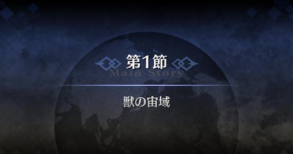 【FGO】ソロモン第1節『獣の宙域』攻略
