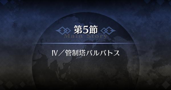 【FGO】ソロモン第5節『Ⅳ/管制塔バルバトス』攻略