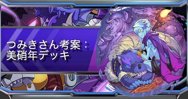【ファイトリーグ】つみきさん考案:美硝年デッキ