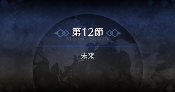 【FGO】ソロモン第12節『未来』攻略