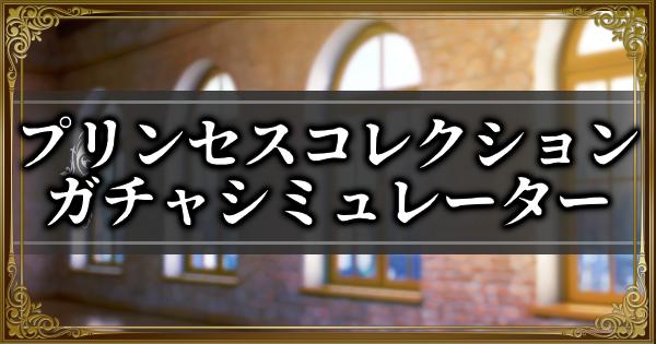 【ランモバ】プリンセスコレクションガチャシミュレーター【ラングリッサーモバイル】