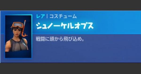 【フォートナイト】シュノーケルオプスのスキン情報【FORTNITE】