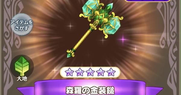 【ファンタジーライフオンライン】森羅の金装鎚の評価とスキル【FLO】