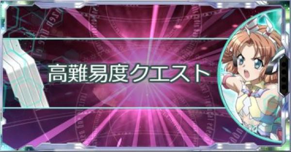 【シンフォギアXD】幻獣型ギアイベント高難易度攻略まとめ
