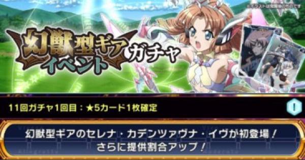 【シンフォギアXD】幻獣型ギアイベントガチャ登場カードまとめ