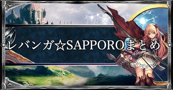 【シャドバ】プロチーム「レバンガ☆SAPPORO」|使用デッキまとめ【シャドウバース】