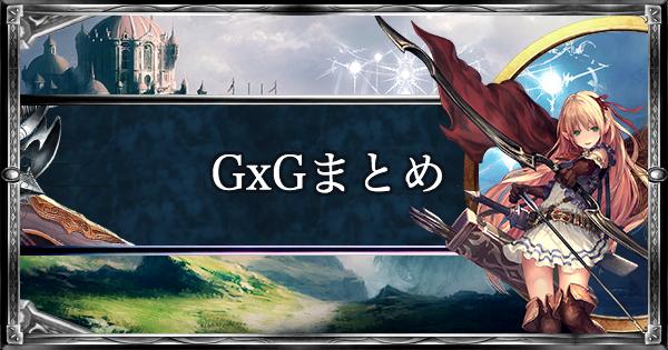 【シャドバ】プロチーム「GxG」|使用デッキまとめ【シャドウバース】
