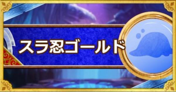 【DQMSL】スラ忍ゴールド(S)の評価とステータス