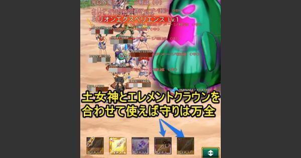 【ログレス】危険なスイカ割り-覇王級-の攻略【剣と魔法のログレス いにしえの女神】