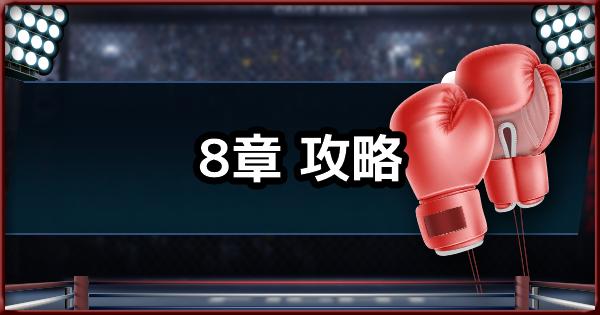 【ボクシングスター】ストーリー8.「一歩ずつ」攻略のコツ