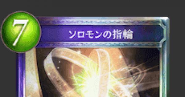 【シャドバ】ソロモンの指輪の情報【シャドウバース】