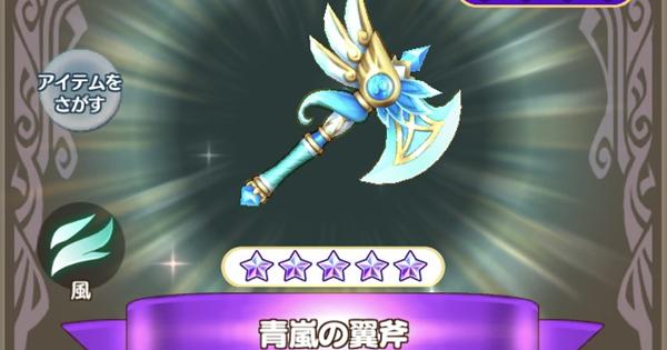 【ファンタジーライフオンライン】青嵐の翼斧の評価とスキル【FLO】