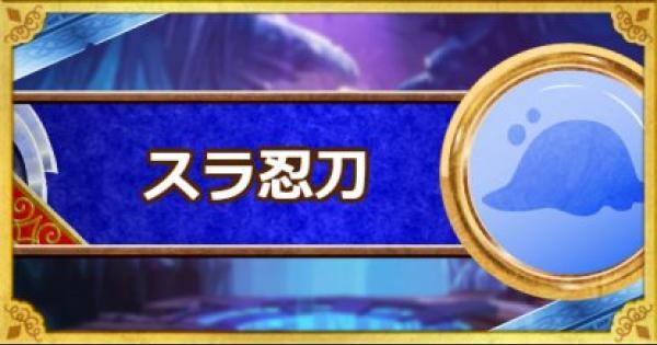 【DQMSL】スラ忍刀(SS)の能力とおすすめの錬金効果
