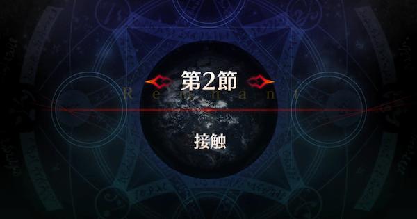 【FGO】アガルタ第2節『接触』