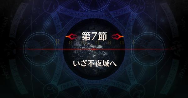 【FGO】アガルタ第7節『いざ不夜城へ』