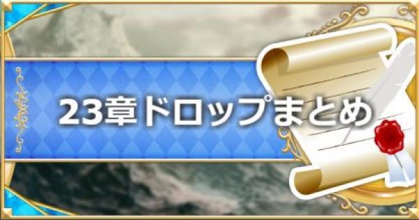 【プリコネR】23章/エリア23(ノーマル)の攻略とドロップ装備一覧【プリンセスコネクト】