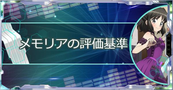 【シンフォギアXD】メモリアカードの評価基準