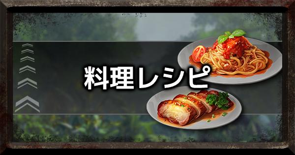 料理レシピ一覧!