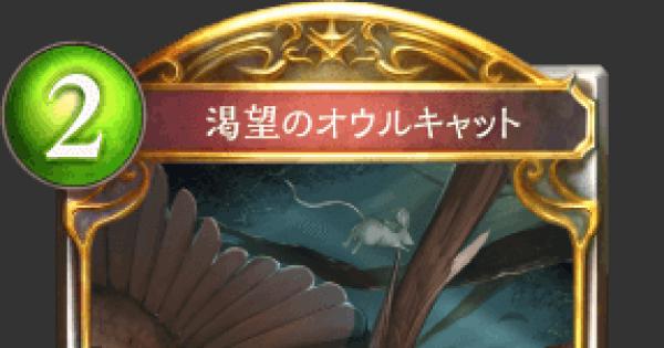 【シャドバ】渇望のオウルキャットの情報【シャドウバース】