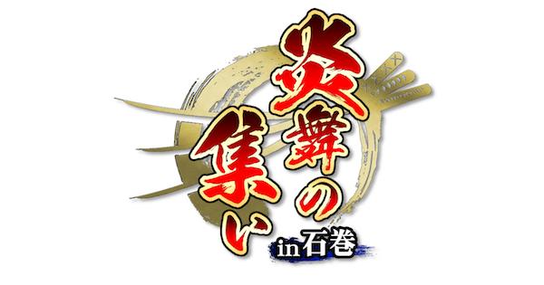 【戦国炎舞】炎舞の集い 〜in 石巻〜 イベントレポート【戦国炎舞-KIZNA-】