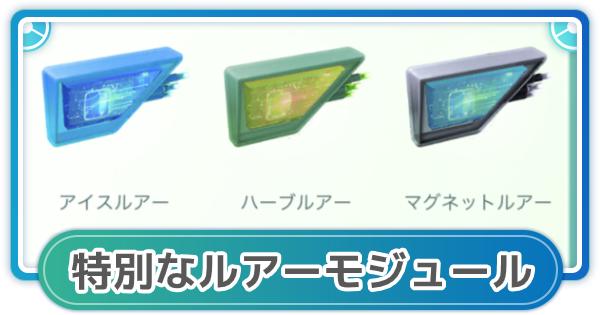 【ポケモンGO】特別なルアーモジュールが実装!進化できるポケモンと効果