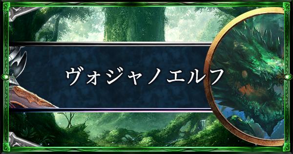 【シャドバ】ヴォジャノ沼エルフのローテーション最新デッキレシピ【シャドウバース】