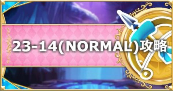 23-14(NORMAL)の攻略要点と敵構成/ドロップ情報
