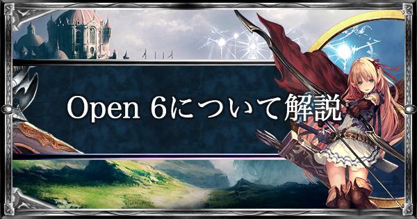 【シャドバ】Open6(オープン6)のルールと報酬まとめ【シャドウバース】