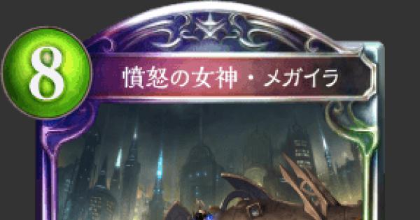【シャドバ】憤怒の女神・メガイラの情報【シャドウバース】