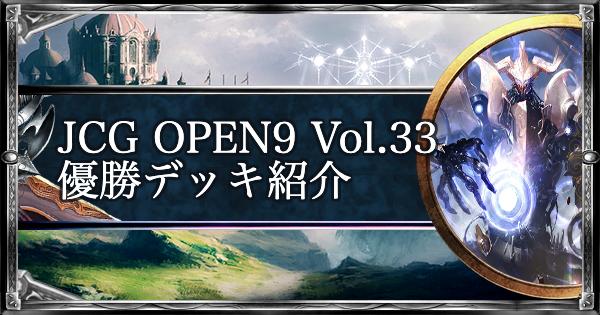 【シャドバ】JCG OPEN9 Vol.33 アンリミ大会優勝デッキ紹介【シャドウバース】