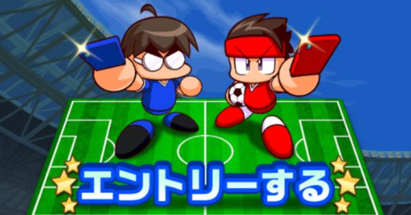 【パワサカ】パワマッチスタジアムで勝つための編成とチーム育成を分析!【パワフルサッカー】