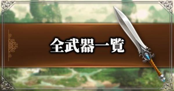 【リネージュM】武器の性能と装備できる職業一覧【Lineage M】